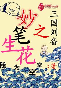 三国刘备之妙笔生花