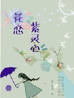 花恋紫灵心
