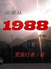 逆袭从1988开始